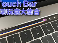 【得啖笑】Touch Bar 無聊玩意大集合