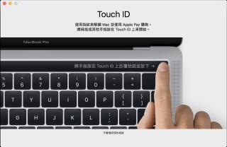 陳列機有個讓大家測試 Touch ID 的小程式
