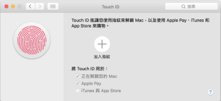 Touch ID 設定界面