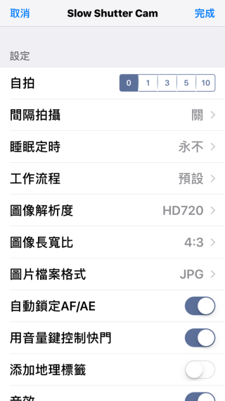 apps 裡面提供多項設定。