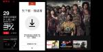 .Netflix 9.0 加入離線功能