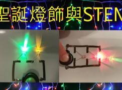 聖誕燈飾與 STEM
