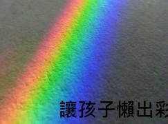 讓孩子懶出彩虹