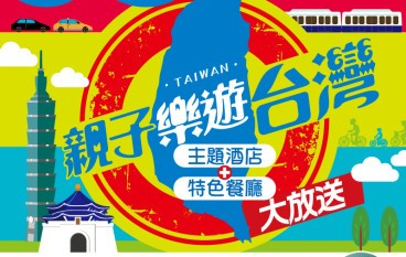 【#1219 50Tips】親子樂遊台灣 Taiwan