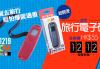 【12.12出版】 PCM 別注版 – 輕便旅行電子磅