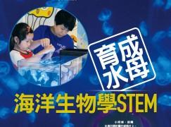 【#1219 eKids】育成水母 海洋生物學 STEM