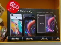 【場報】HTC 新機電訊商價照減 $300