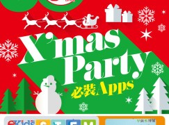 【#1220 50Tips】X'mas Party 必裝 Apps