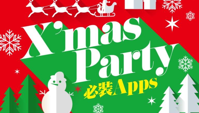 【#1220 50Tips】X'mas Party 必裝 Apps