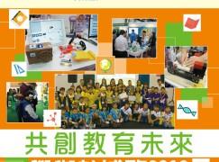 【#1220 eKids】共創教育未來 學與教博覽 2016