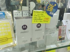 【場報】Moto Z 現身腦場唔使 $4,300