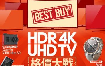 【#1221 50Tips】HDR 4K UHD TV 格價大戰