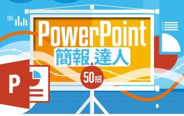 【#1221 50Tips】PowerPoint 簡報逹人 50 招