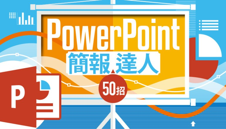 【#1221 50Tips】PowerPoint 簡報逹人 50 招