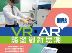 【#1221 eKids】VR.AR體驗 觸發創新思潮