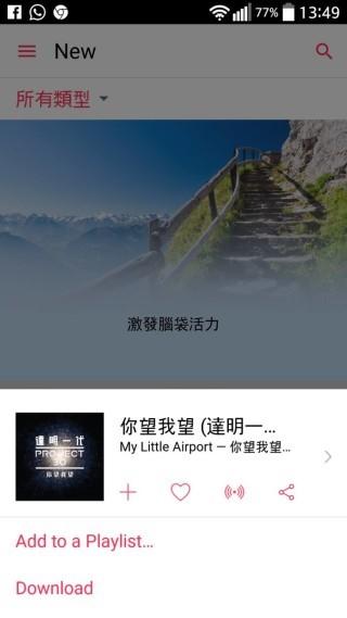 Apple Music 同樣支援下載播放。
