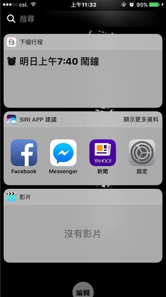 在主畫面向右面滑去,打開 Widget 畫面。