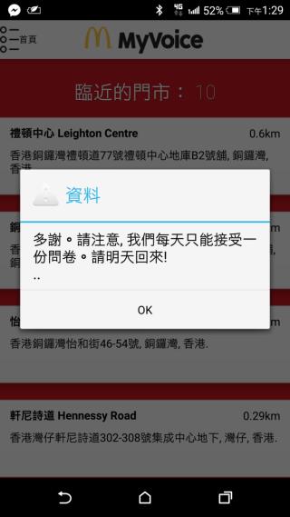 如果當天已填過一次問卷,App 會彈出「明天回來」的告示。