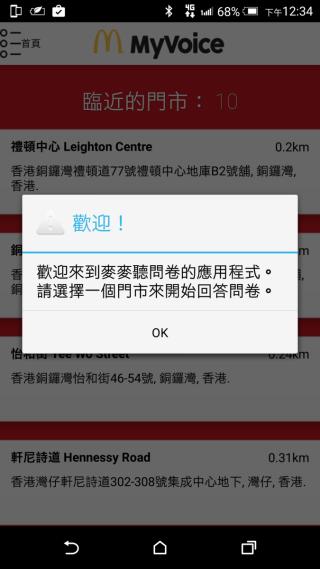 開啟 App 後,要先選擇是次光顧哪間門市。