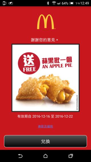 完成問卷,App 會顯示免費獲得蘋果批一個的畫面,並設有限期。