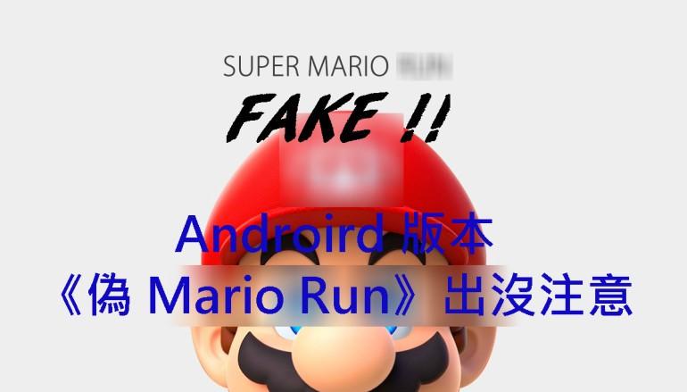 Androird 版本《偽 Mario Run》出沒注意