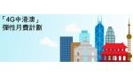 3HK_4G_china_01