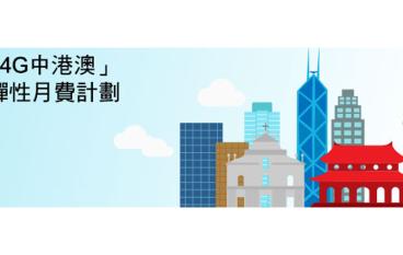 3 香港推「4G 中港澳」月費計劃 一個月費即用三地數據