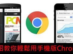 10 招教你輕鬆用手機版 Chrome