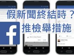 【假新聞終結時?】Facebook 推檢舉措施