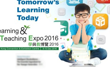學與教博覽 2016 將科技與課程融會貫通