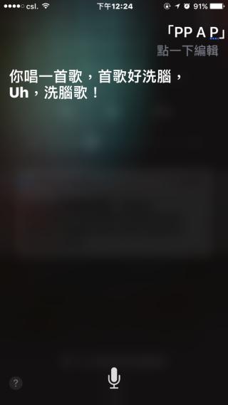 Siri回答好像很正路...