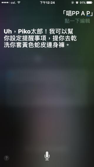 原唱者都被你抽乾啦 Siri