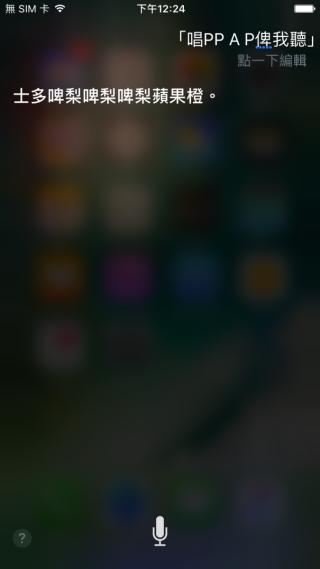 小心點講野呀 Siri ...