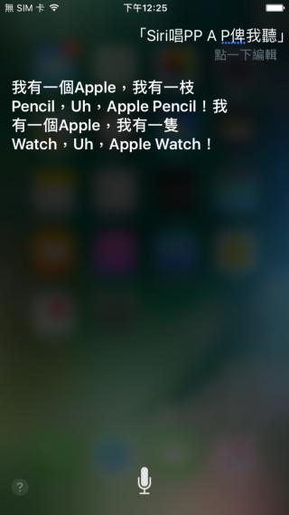 終於聽話啦你 Siri