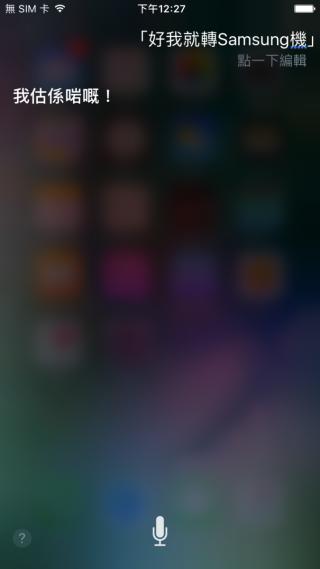你死啦Siri,呢次你仲唔聽抄魷!?