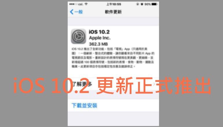 iOS 10.2 更新正式推出