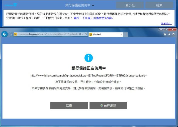 透過 F-Secure Safe Anywhere,以阻擋盜竊銀行資料的木馬程式。