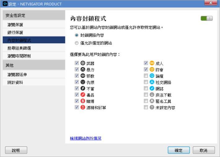 用戶可以揀選針對不同的內容作出封鎖。