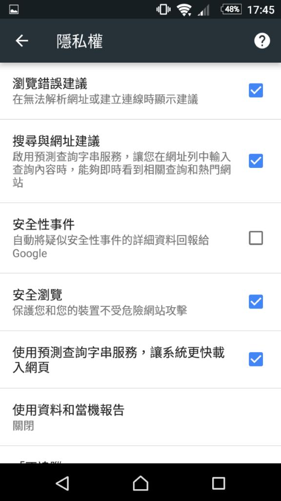 針對私隱權,Chrome App 也提供多個選項,筆者平常喜歡開啟預測查詢字串服務,讓系統更快載入網頁。