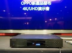 OPPO UDP-203 4K 藍光機開價 $5,299