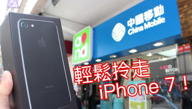 CMHK 冬日優惠四重奏 輕鬆拎走 iPhone 7