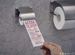 期間限定!? 日本 Docomo 推出手機用廁紙