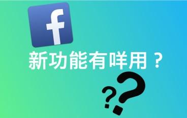 【集思廣益】Facebook 手機有更新打 Status 可以揀背景顏色有咩用?