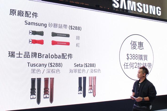 凡購買 Gear S3,即可以優惠價 $388 入手原裝或瑞士 Braloba 出品的任何兩款錶帶,隨時換款。