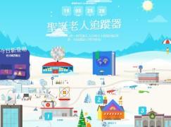 【節日限定】Google 聖誕村教育娛樂並重