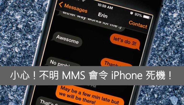 小心! 不明 MMS 會令 iPhone 死機 !