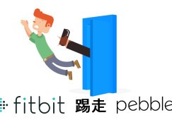 fitbit 踢走 pebble