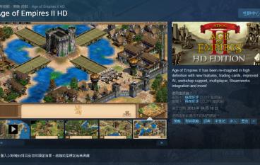 重溫經典 AOE II HD又減價喇!