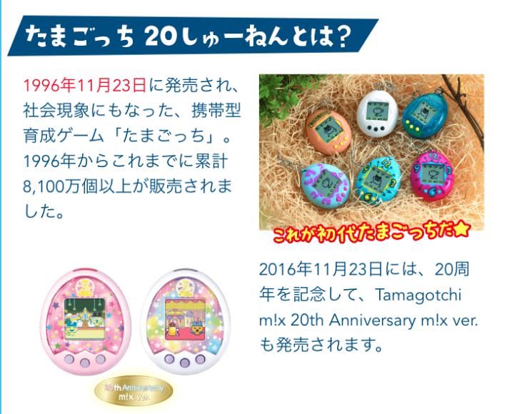 ・去年 11 月12日,「他媽哥池」20歲正日生日,推出了一對 20 周年版旦機,售價約 4,000 日元。