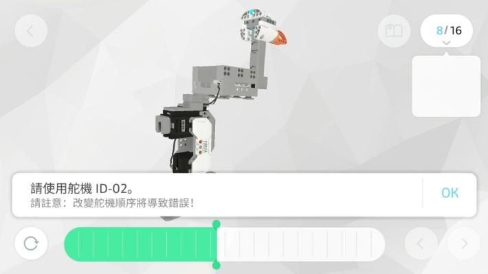 只要下跟隨 App 內的步驟,留意細節,孩子就能自己拼砌機械人了。